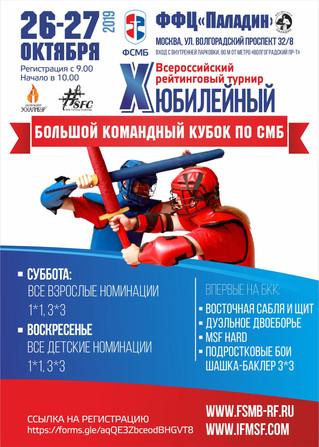 БОЛЬШОЙ КОМАНДНЫЙ КУБОК по СМБ 26-27 ОКТЯБРЯ 2019 в Москве!