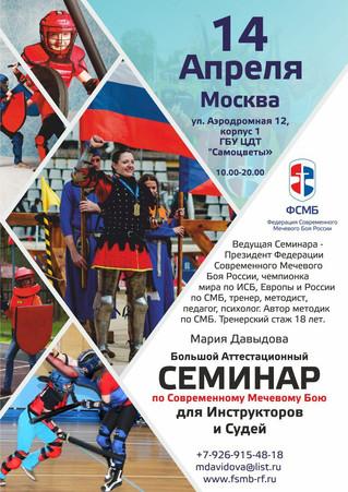 Внеочередной семинар для инструкторов в Москве