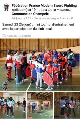 Тренировочный лагерь Сборной Франции по СМБ