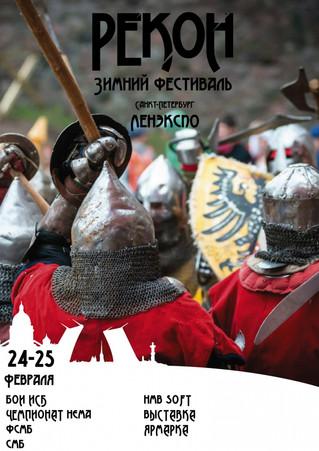 24-25 февраля, фестиваль Рекон, в ЛЕНЭКСПО в Санкт-Петербурге