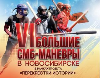 Большие СМБ МАНЕВРЫ в Новосибирске!