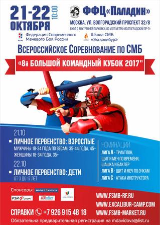 Проведении БОЛЬШОГО КОМАНДНОГО КУБКА по СМБ 2017 в Москве