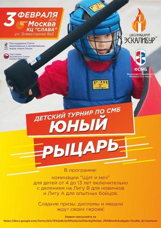 """Детский турнир по СМБ """"ЮНЫЙ РЫЦАРЬ""""!"""