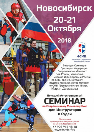 Большой аттестационный семинар инструкторов и судей в Новосибирске