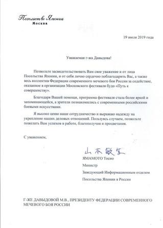 Благодарность ФСМБР от Посла Японии в России!