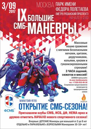 IX - Большие СМБ Маневры.