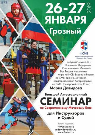 Семинар # 73 по СМБ для инструкторов и судей пройдёт в Грозном 26-27 января 2019