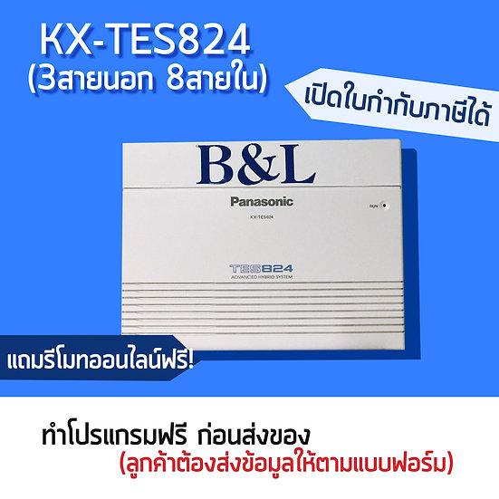 KX-TES824BX (3/8) ตู้สาขา Panasonic Analog PBX 3 สายนอก 8 สายใน