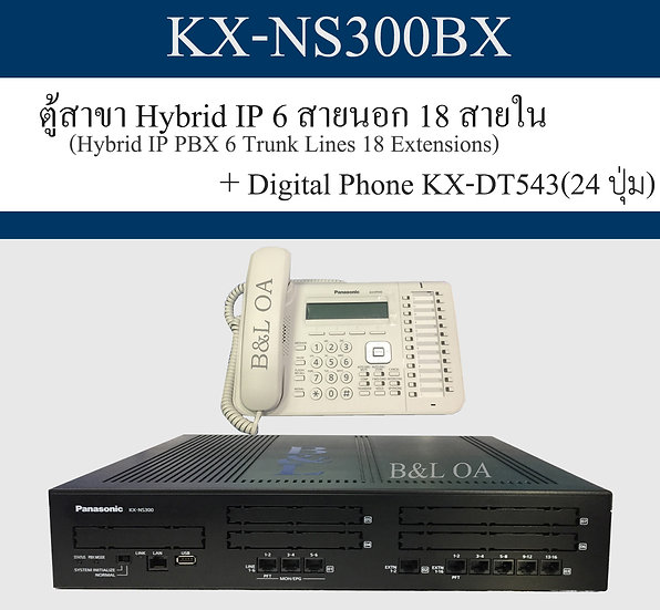 KX-NS300BX (6/18) +Digital Phone KX-DT543 (24 Keypads)