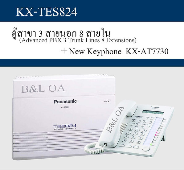 KX-TES824BX (3/8) + KX-AT7730 ตู้สาขา 3 สายนอก 8 สายใน