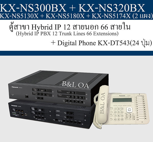 KX-NS300BX(12/66)+Digital Phone KX-DT543 ( 24 Keypads)
