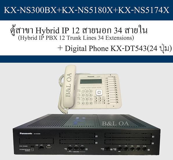 KX-NS300BX(12-34)+Digital Phone KX-DT543( 24 Keypads)