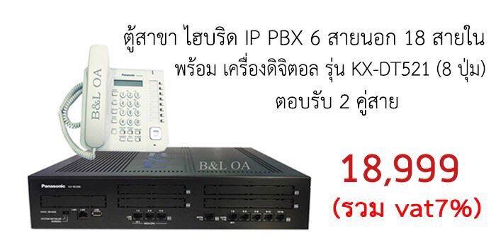 KX-NS300BX(6/18) +Digital Phone  KX-DT521 (8 Keypads)