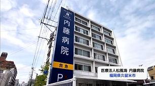 松風会內藤病院.jpg