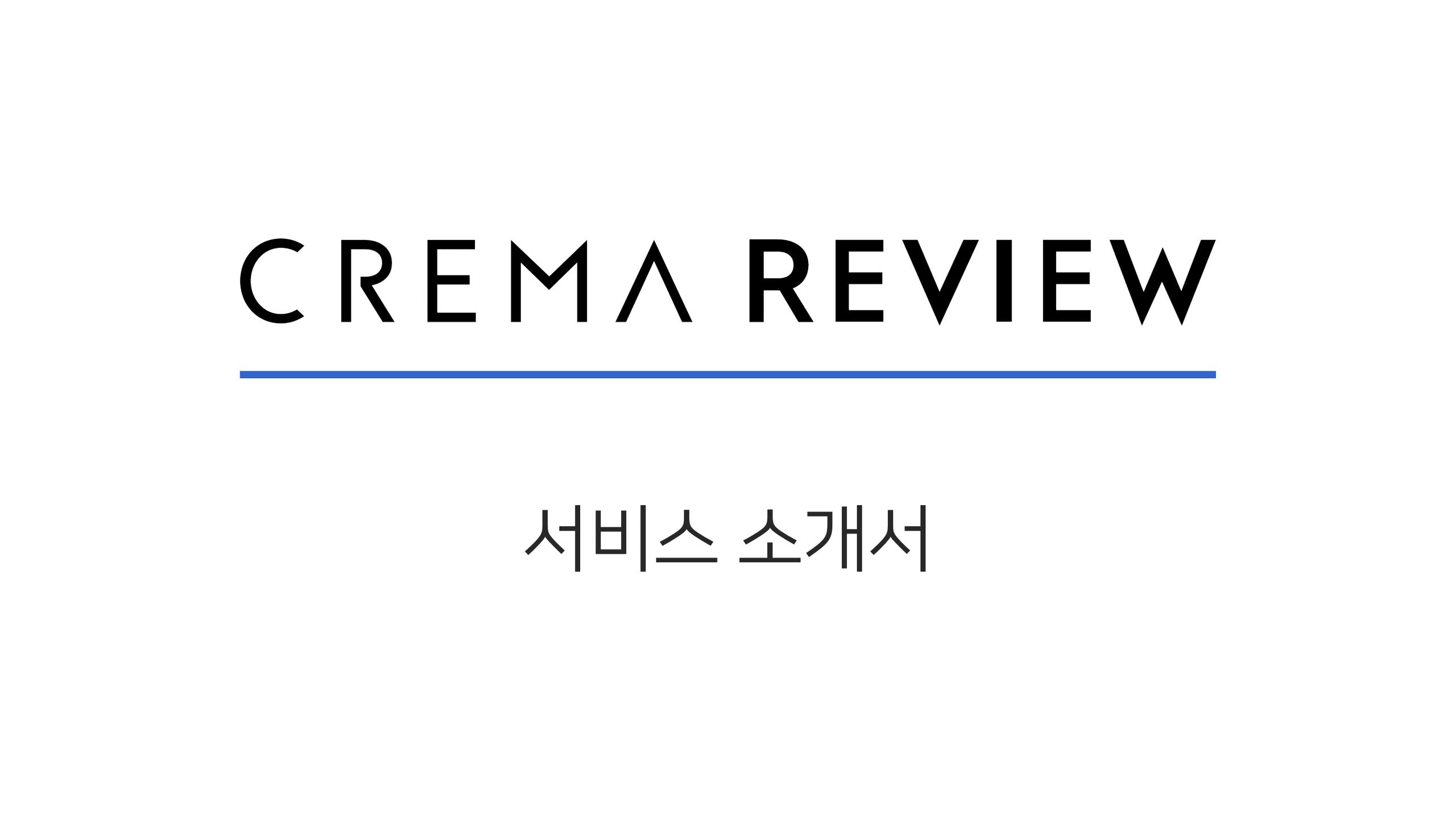 [CREMA] 크리마 리뷰 서비스 소개서_20191003-01