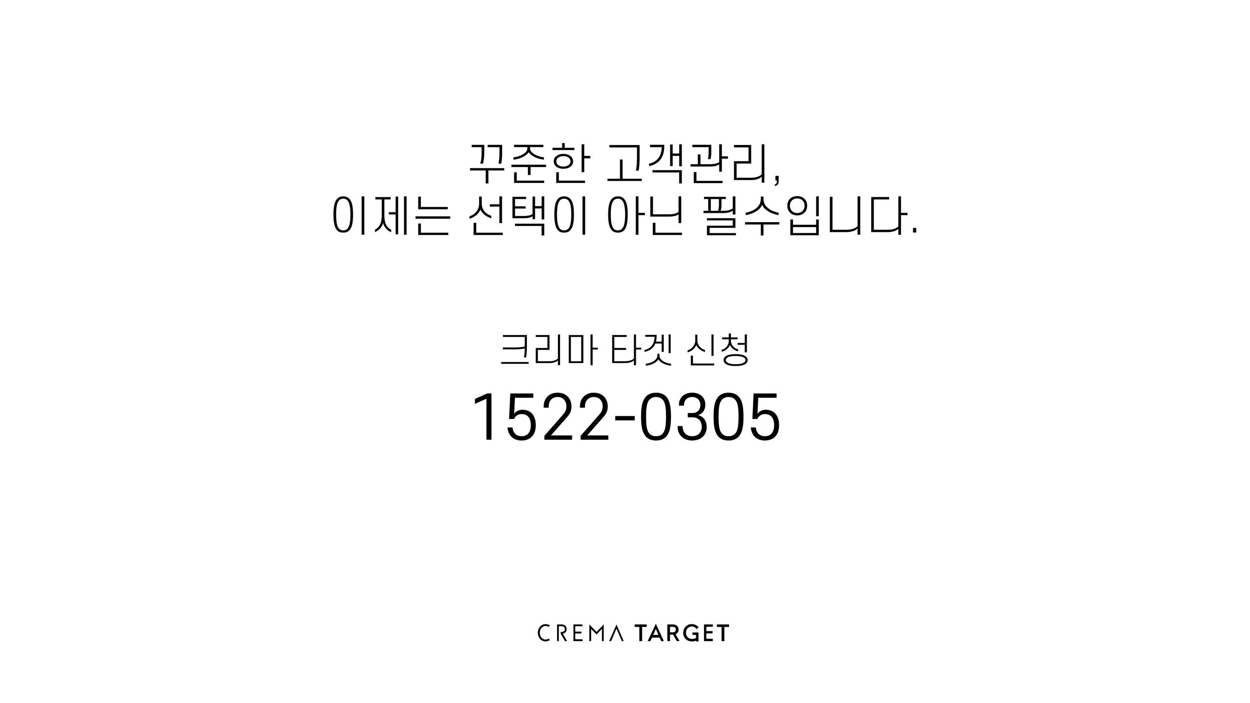 [CREMA] 크리마 타겟 서비스 소개서-28