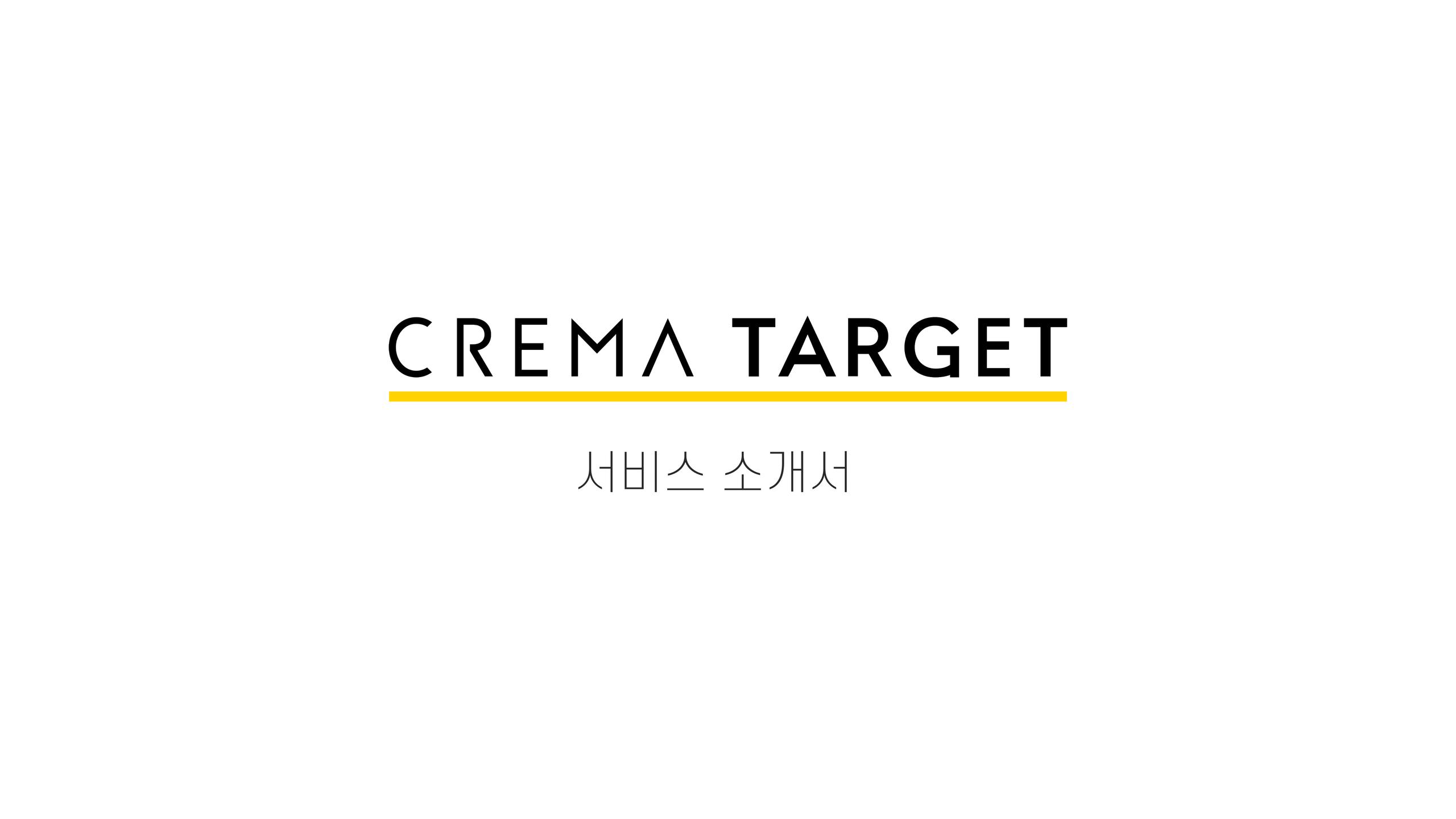 [CREMA] 크리마 타겟 서비스 소개서-01