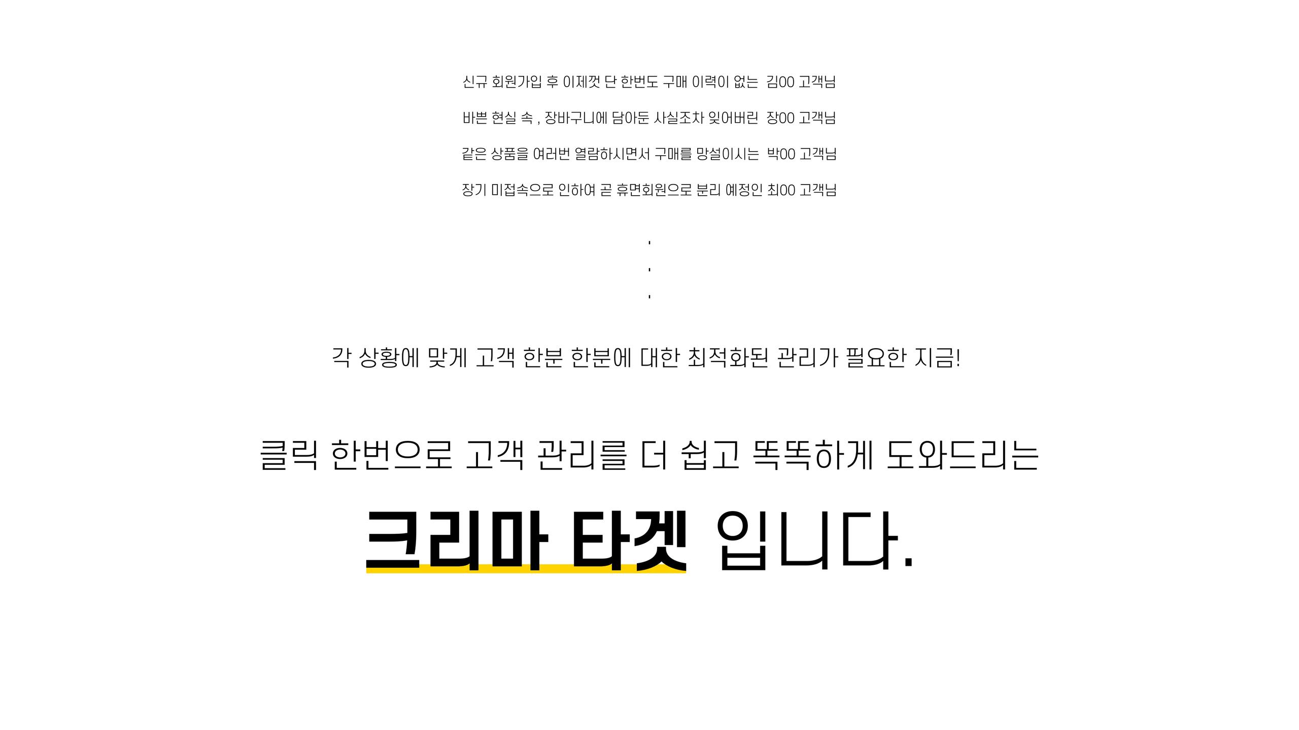 [CREMA] 크리마 타겟 서비스 소개서-03
