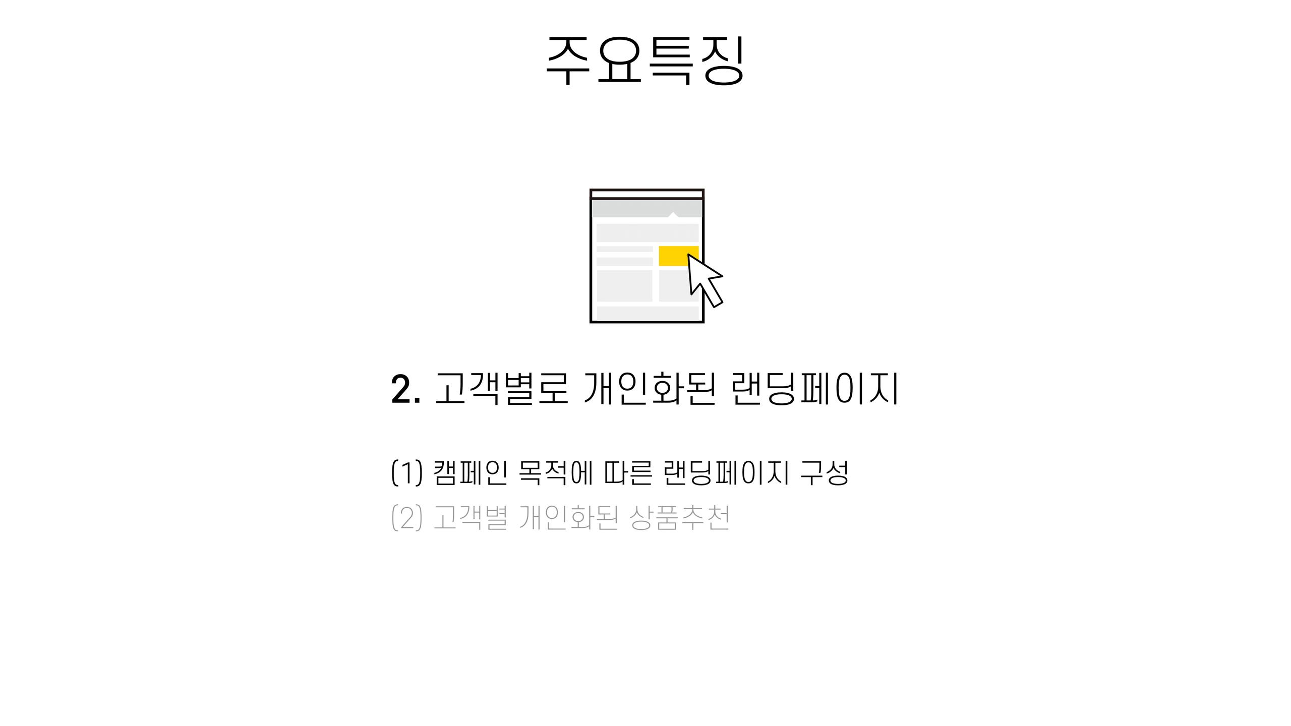 [CREMA] 크리마 타겟 서비스 소개서-09