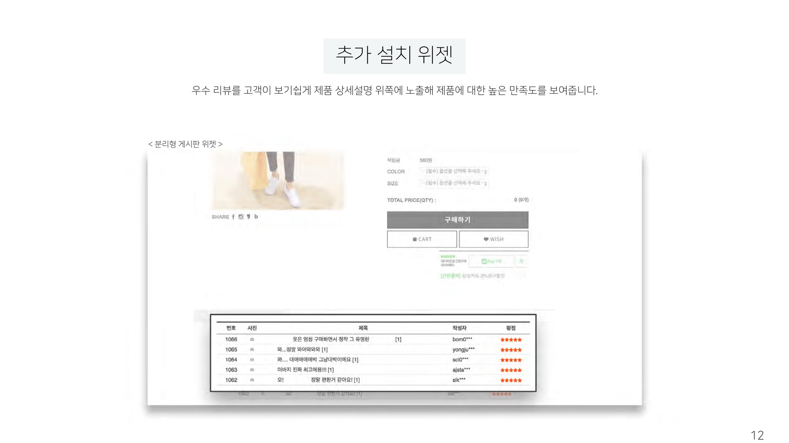 [CREMA] 크리마 리뷰 서비스 소개서_20191003-13