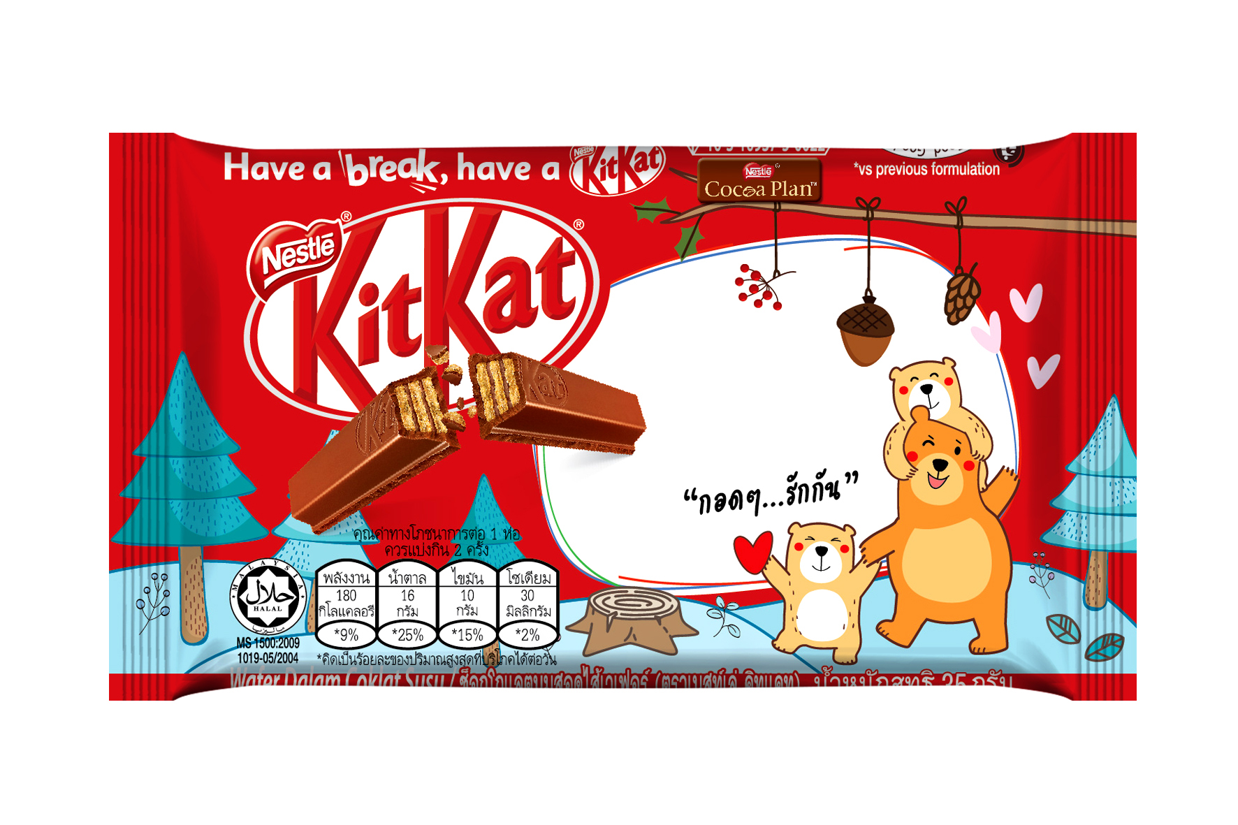 AW_KT03_KITKAT_Festive_Mother_Bear_PKG_7