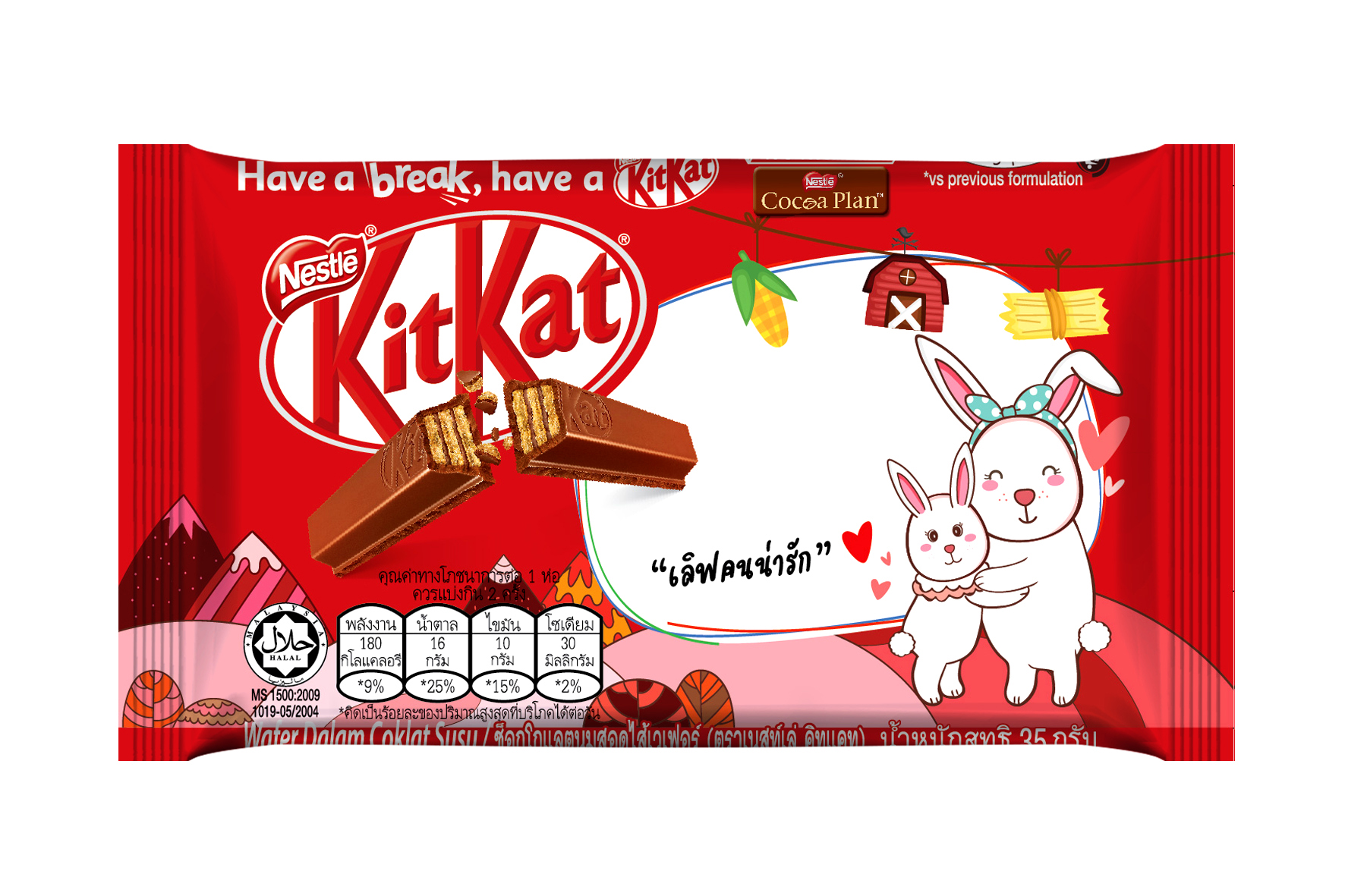 AW_KT03_KITKAT_Festive_Mother_Rabbit_PKG