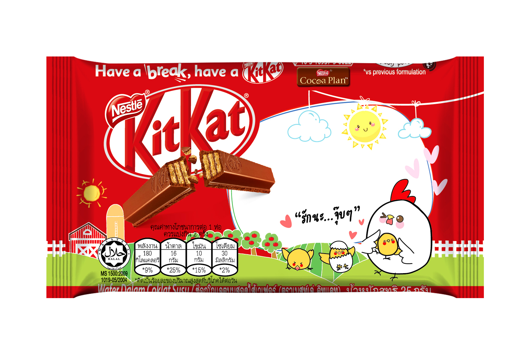 AW_KT03_KITKAT_Festive_Mother_Hen_PKG_74