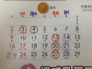 9月のケア実施日