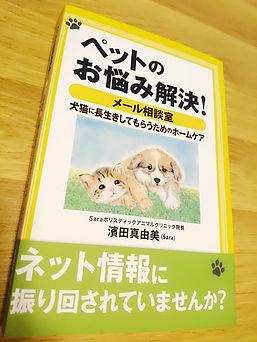 ホリスティック・獣医・犬・猫・本