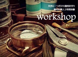 世界に一つの腕時計を作るワークショップ in 三嶋大社