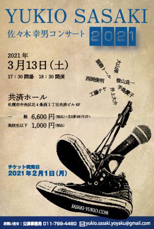 佐々木幸男コンサート2021