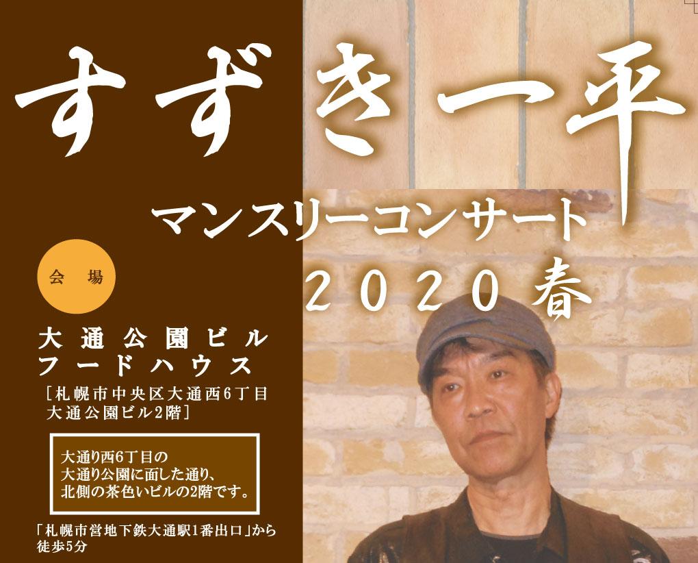 すずき一平 マンスリーコンサート2020 春