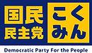 国民民主党北海道総支部連合会