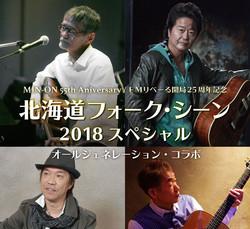 MIN-ON 55th  Aniversary / FMりべーる開局25