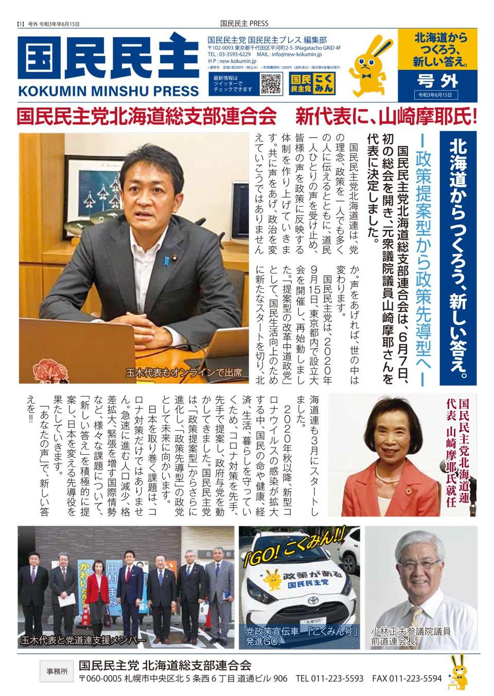 国民民主党北海道総支部連合会 新代表「山崎摩耶」就任