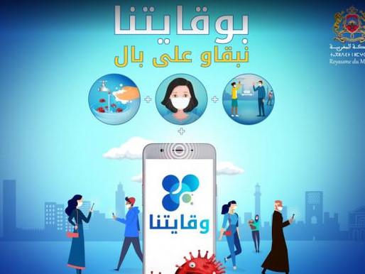 وزارة الصحة تطلق تطبيقا هاتفيا للإشعار باحتمال التعرض لعدوى فيروس كورونا