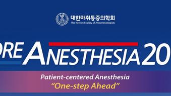 2018년 제94차 대한마취통증의학회 종합학술대회(KOREANESTHESIA 2018) 참가
