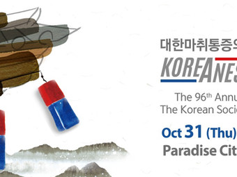 KoreAnesthesia 2019 ROTEM hands-on workshop 진행
