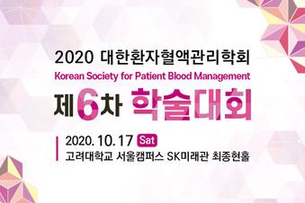 2020 대한환자혈액관리학회 제6차 학술대회 참가
