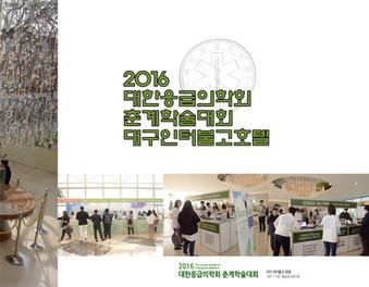 2016 대한응급의학회 춘계학술대회