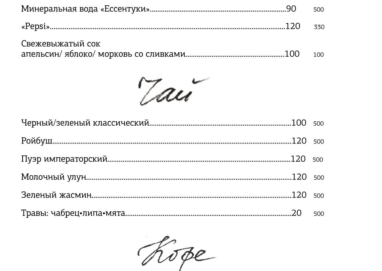 меню 20_page-0016.jpg