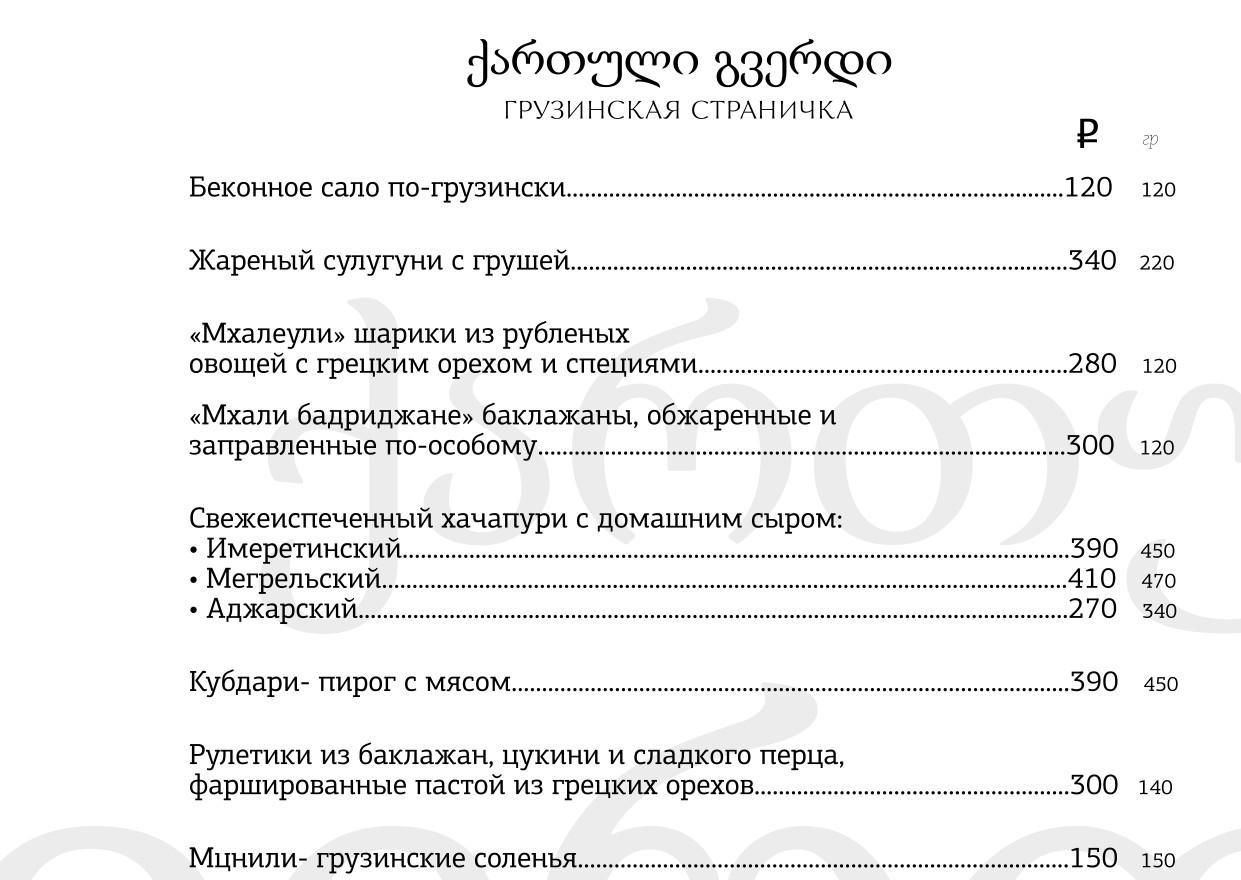 меню 20_page-0001.jpg
