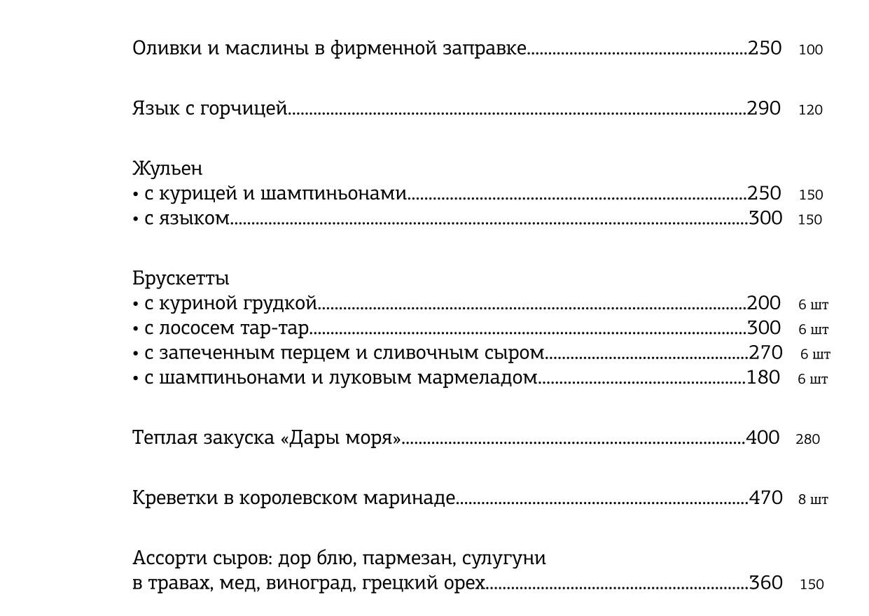 меню 20_page-0003.jpg