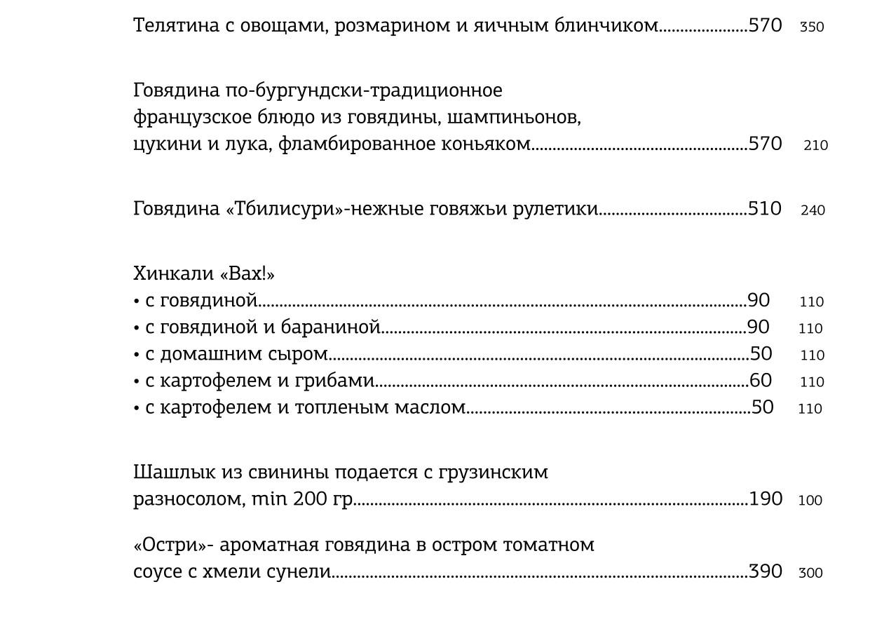 меню 20_page-0007.jpg