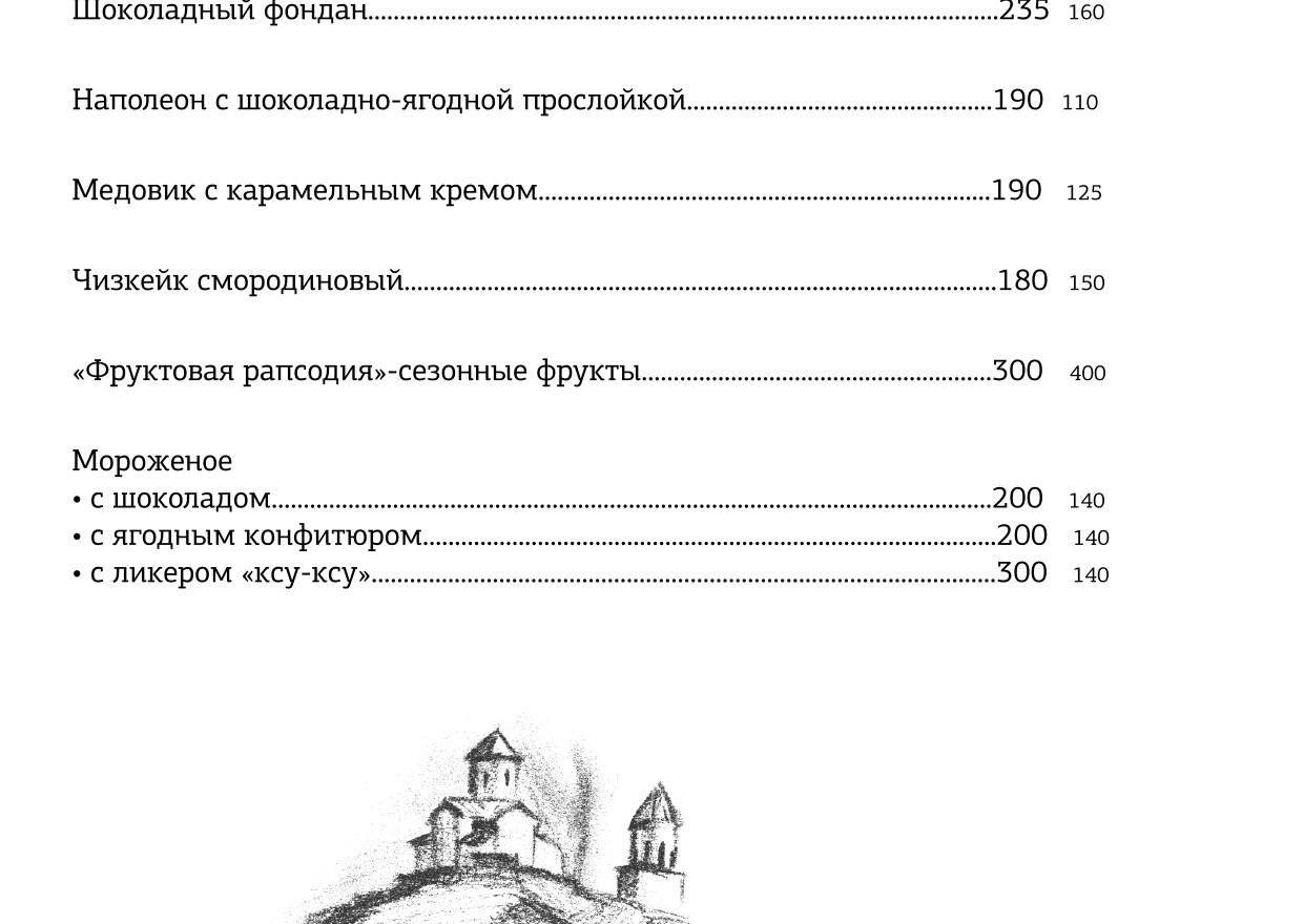 меню 20_page-0010.jpg