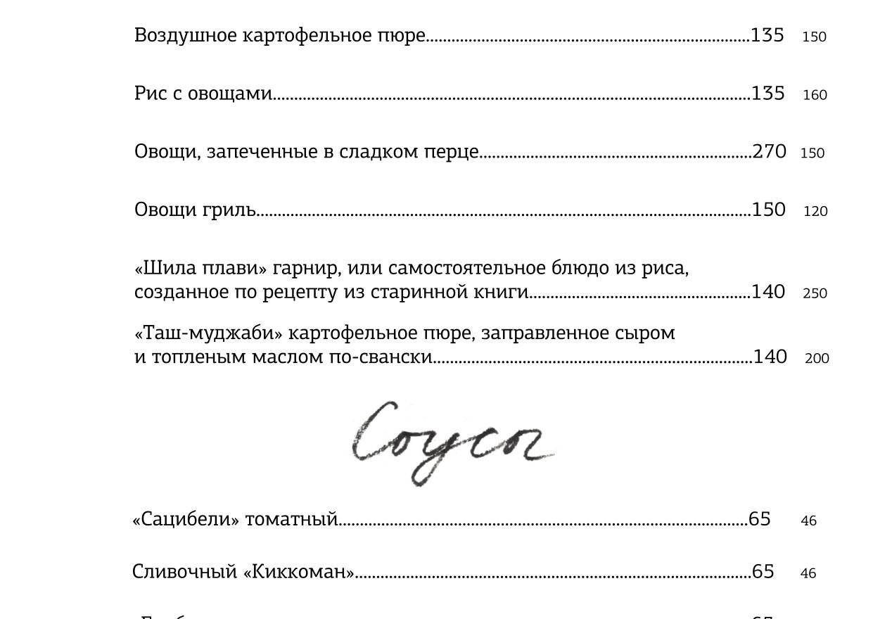 меню 20_page-0009.jpg