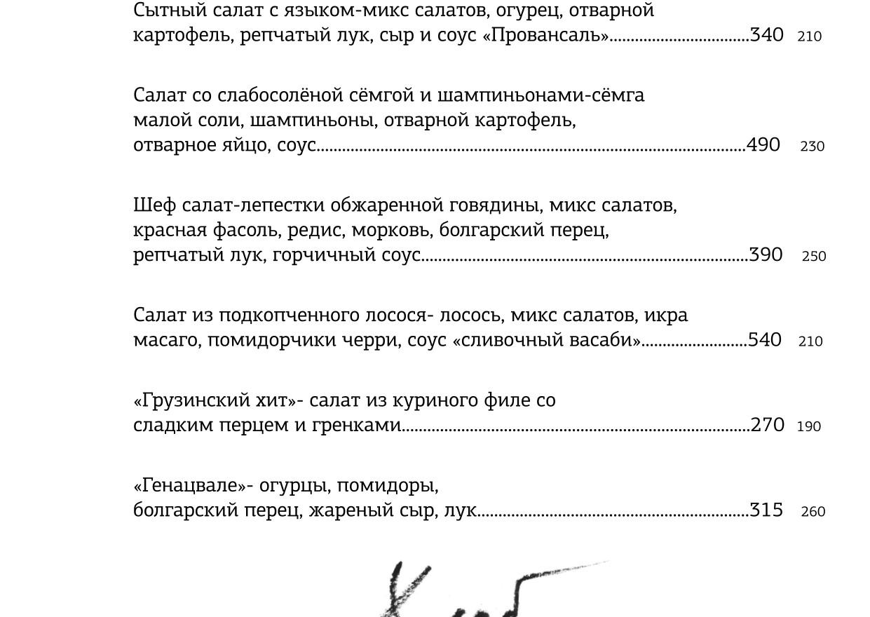 меню 20_page-0005.jpg