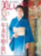 utsukushiikimono2019.win.png