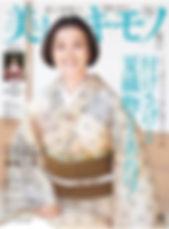 美しいキモノ2020夏号.JPG