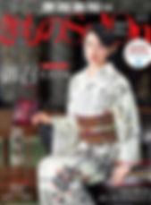 きものSalon2019AW.jpg